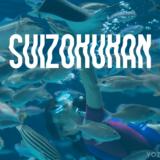 【東京都の水族館】サンシャイン水族館の行き方と感想