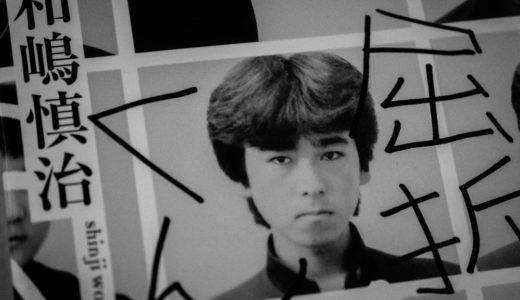【本の紹介】屈折くん 和嶋慎治(人間椅子)