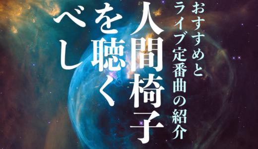 【人間椅子を聴くべし】vol.2「現世は夢」【オススメ・ライブ定番曲の紹介】
