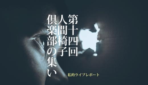 【ライブレポート】人間椅子倶楽部の集い2018@下北沢GARDEN