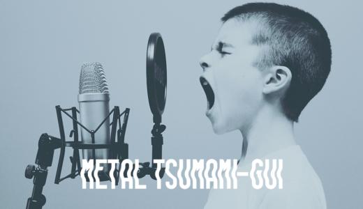 【メタルつまみ食い vol.5】lantanaquamala「ランタナカマラ」【オススメ】