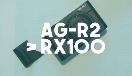 【カメラ】SONY RX100シリーズにアタッチメントグリップAG-R2を装着する