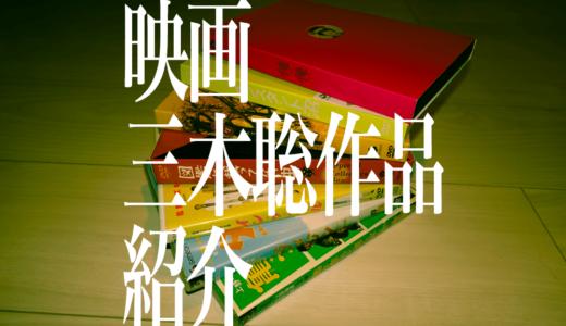 三木聡作品一挙紹介・映画編【2018年版】
