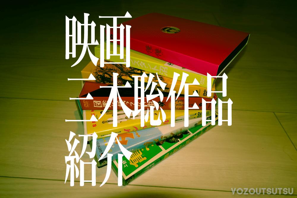 アイキャッチ・三木聡作品紹介映画編