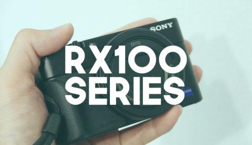 【カメラ】SONY RX100シリーズの紹介【おすすめのコンデジ】