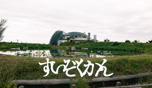 【福島県の水族館】アクアマリンふくしまの行き方と感想