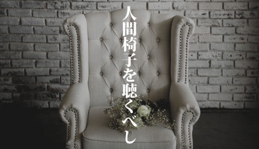 【随時更新】まとめ・人間椅子を聴くべし