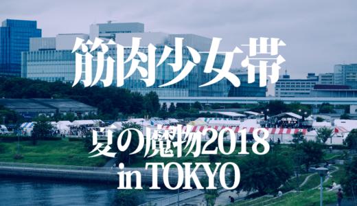 【ライブレポート】筋肉少女帯@夏の魔物2018 in TOKYO