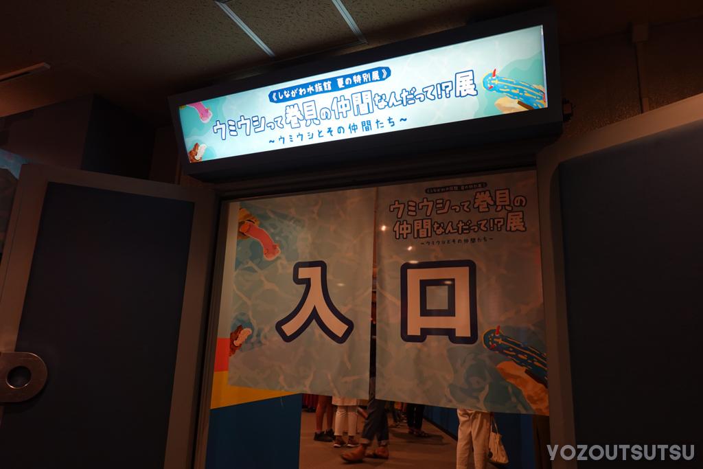 しながわ水族館・特別展の入口