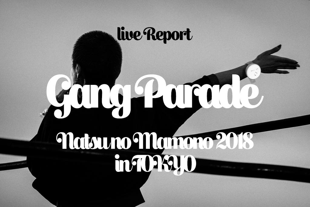 ライブレポートGANG PARADE@夏の魔物2018 in TOKYO