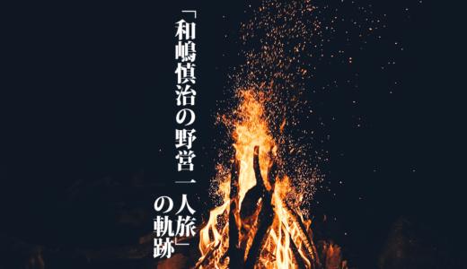 【ヘドバン】「和嶋慎治の野営一人旅」の軌跡 和嶋氏の野営先まとめ