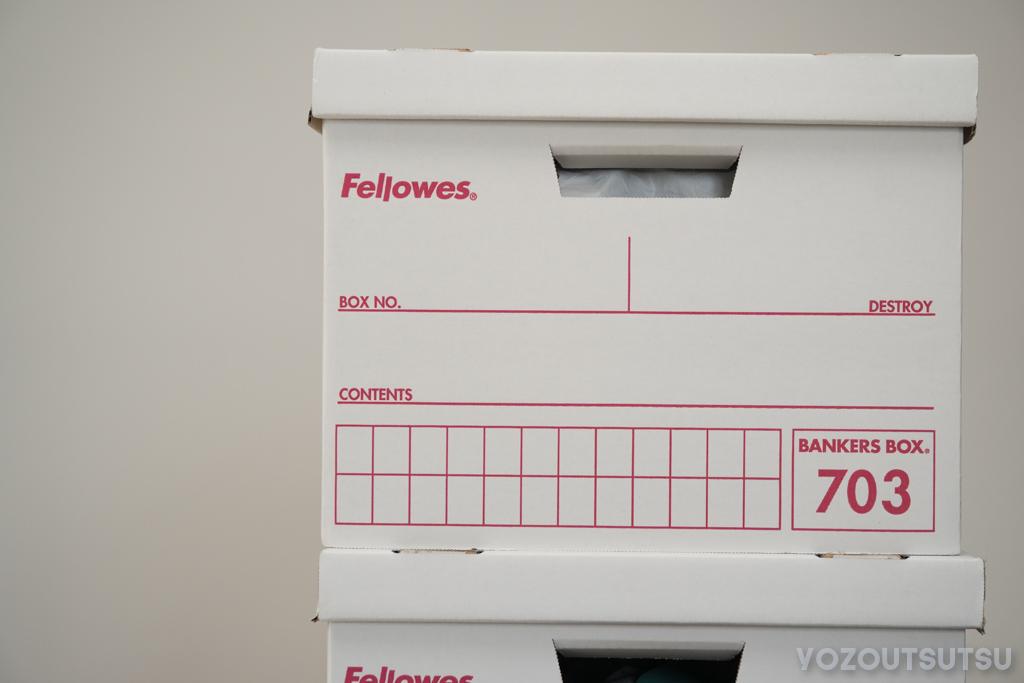 Fellowesのバンカズボックス703