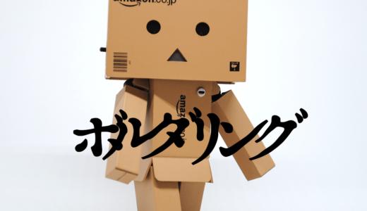 【Amazon】買ってよかったもの【ボルダリング編】