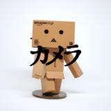 Amazonおすすめグッズ・カメラ