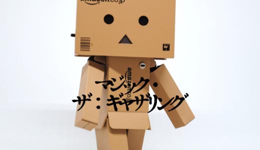 【Amazon】買ってよかったもの【MTG編】