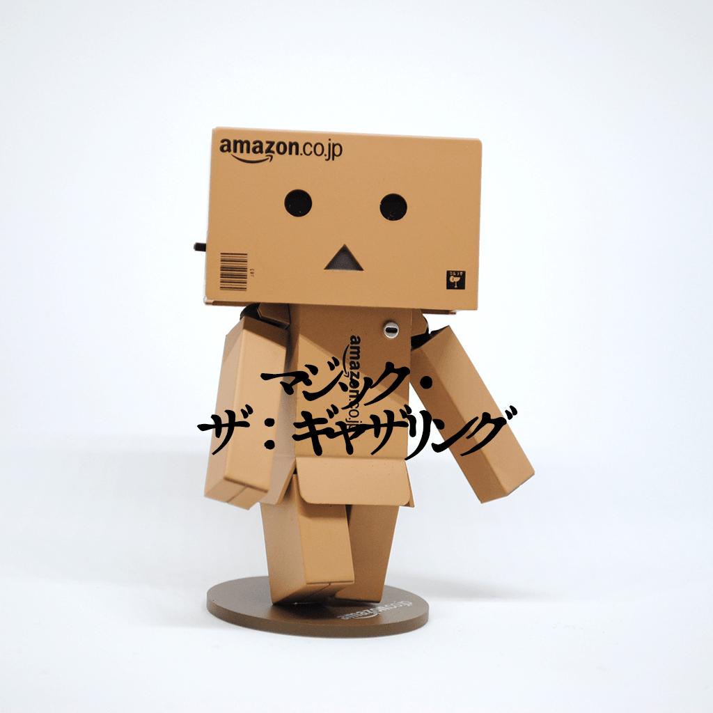 Amazonおすすめグッズ・MTG