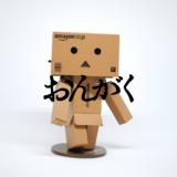 Amazonおすすめグッズ・音楽