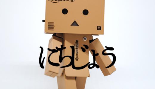 【Amazon】買ってよかったもの【日常生活編】