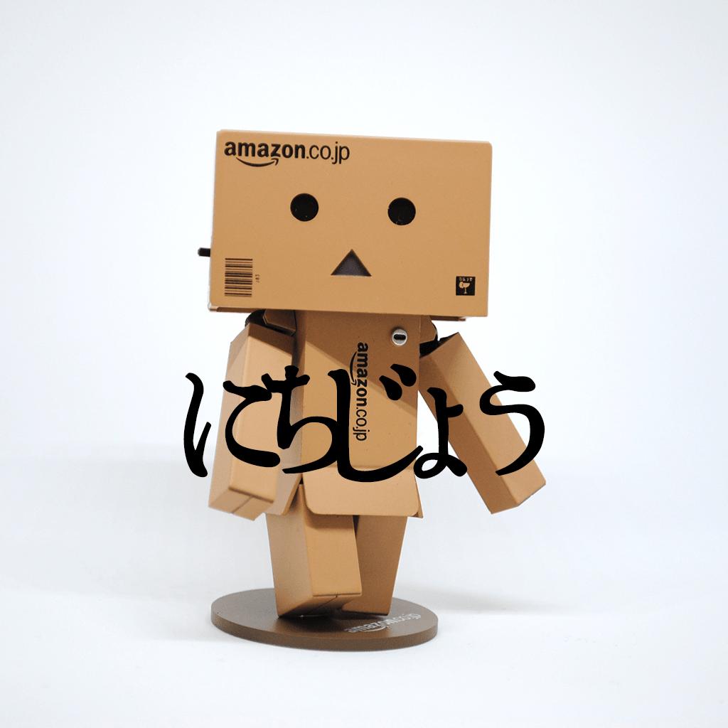 Amazonおすすめグッズ・日常生活