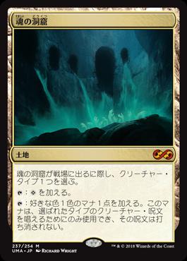 魂の洞窟/Cavern of Souls