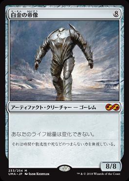 白金の帝像/Platinum Emperion
