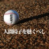 人間椅子・修羅囃子レビュー・おすすめと定番曲紹介