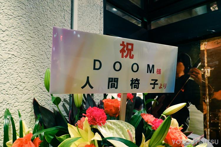 人間椅子から花が届いていた。
