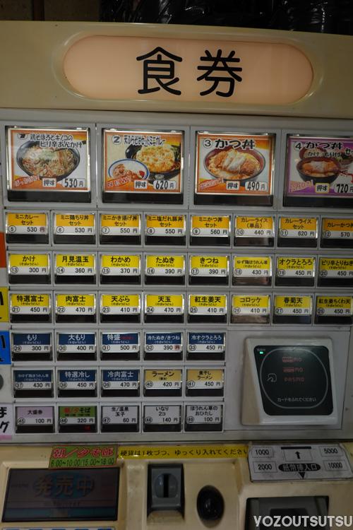 交通系電子マネーが使える富士そば券売機