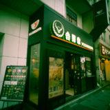 【なんかオシャレ】吉野家秋葉原店がおすすめ【から揚げ】
