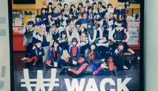 【写真多め】スペシャルWACK SHOPに行ってきた【渋谷タワレコ】