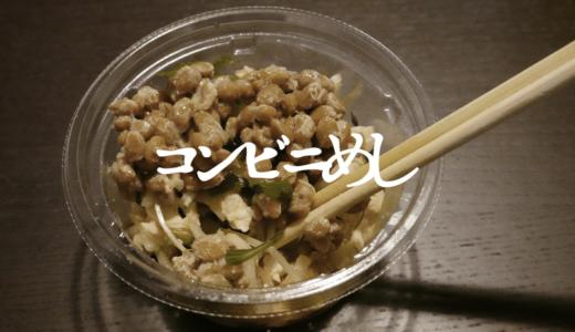 セブンイレブンの蒸し鶏とザーサイ(胡麻油風味)が激ウマ【コンビニ飯】
