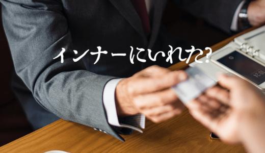 【MTG】インナースリーブのすすめ【二重でカード保護】