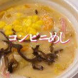 セブンイレブンの「1/2日分の野菜!ちゃんぽんスープ」が美味しくてヘルシー【コンビニ飯】