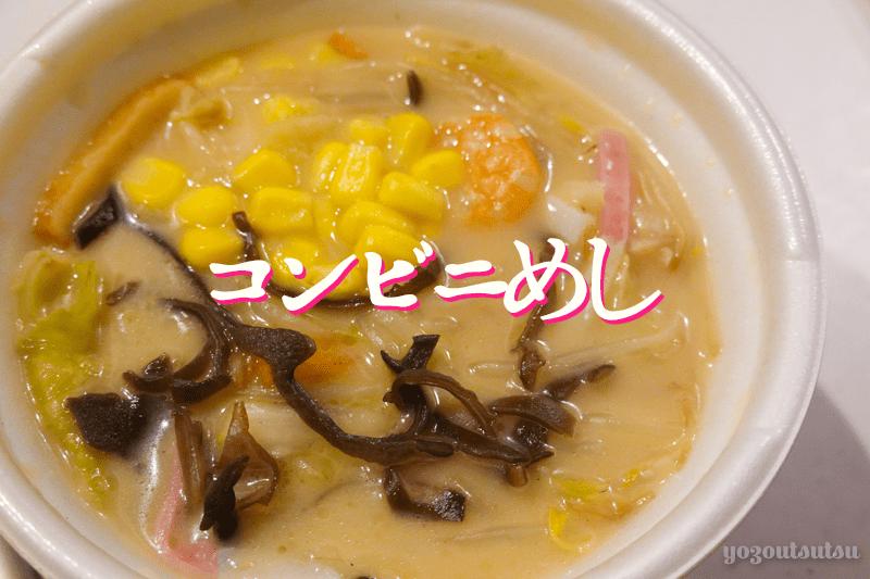 セブンイレブンの野菜ちゃんぽんスープがおすすめ
