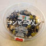 セブンイレブン おすすめ惣菜・6種類具材のお豆腐とひじきの煮物