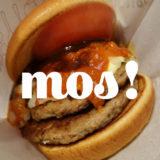 【モスバーガー】麻辣モスバーガーが本格的にシビれるうまさ【オススメ限定メニュー】