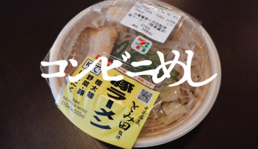 【コンビニ飯】セブンイレブンの「とみ田監修 豚ラーメン」がうまい