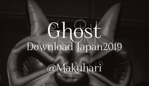 【ライブレポート】GHOST -DOWNLOAD JAPAN 2019@幕張メッセ