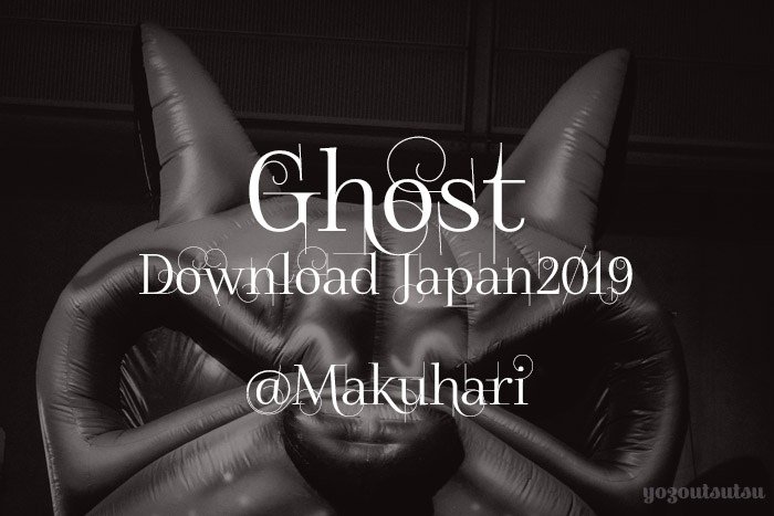GHOST DOWNLOAD JAPAN 2019ライブレポート