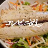 セブンイレブンの「サラダフィッシュ さば」が魚食べたい勢の救世主【コンビニ飯】