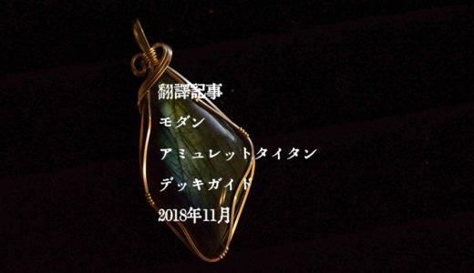 【モダン】アミュレットタイタンデッキガイドの訳 - The Champion's Guide To Amulet Titan(2018年11月の記事の翻訳)
