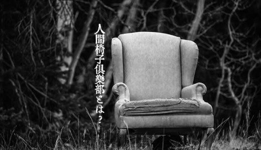 【リニューアル】人間椅子倶楽部のすすめ【人間椅子公式ファンクラブの活動に迫る】