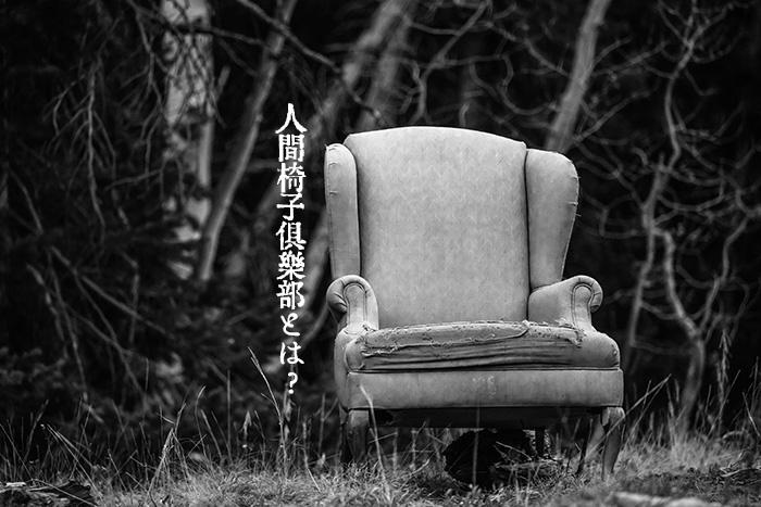 人間椅子倶楽部のすすめ