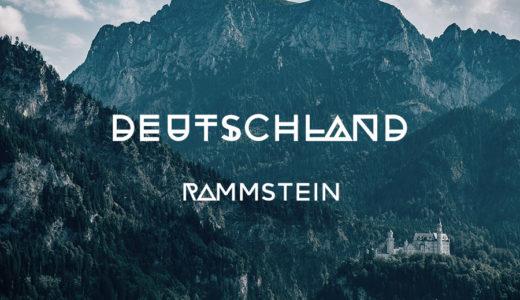 【Rammstein】Deutschlandを聴いて新譜を待つべし【10年ぶりの新曲】