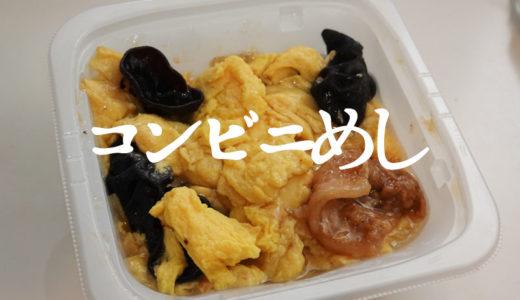 セブンイレブンの「ふんわり玉子ときくらげの中華炒め」はご飯がすすむ【コンビニ飯】