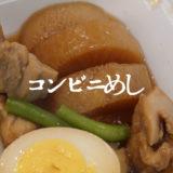 セブンイレブンの「味しみ鶏大根」が優しい味わい【コンビニ飯】