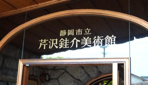 【静岡】静岡市立芹沢銈介美術館の行き方と感想