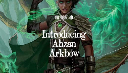 【MTG翻訳】Laplasjan氏の「Introducing Abzan Arkbow」【モダン・灯争大戦後のドルイドコンボ】
