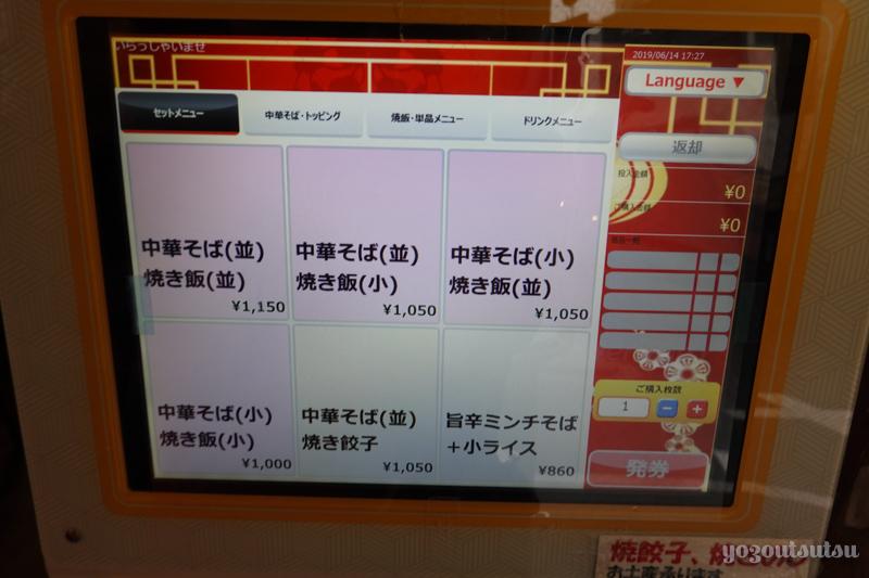 新福菜館の券売機