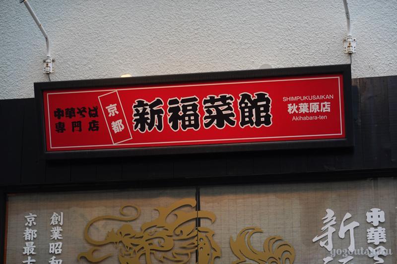 新福菜館の看板